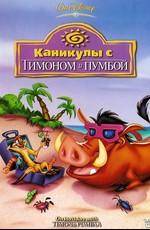 Каникулы с Тимоном и Пумбой / On holiday with Timon and Pumbaa (1995)