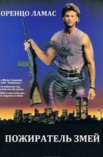 Пожиратель змей / Snake Eater (1989)