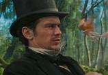 Фильм Оз: Великий и Ужасный  / Oz the Great and Powerful (2013) - cцена 5