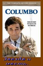 Коломбо: Звезда и месть / Columbo: Ashes to Ashes (1998)