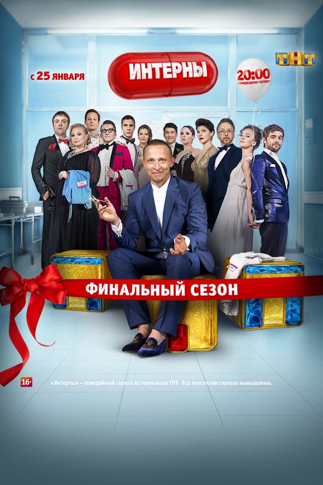 Интерны 4 сезон 55 серия смотреть онлайн — ульяновск центральный.