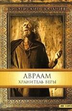 Библейские сказания: Авраам: Хранитель веры / Abraham (1993)