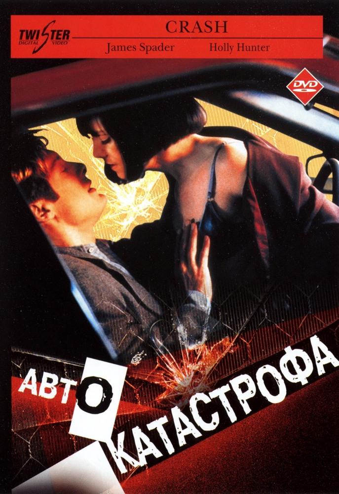 Автокатастрофа (1996) смотреть онлайн или скачать фильм через.