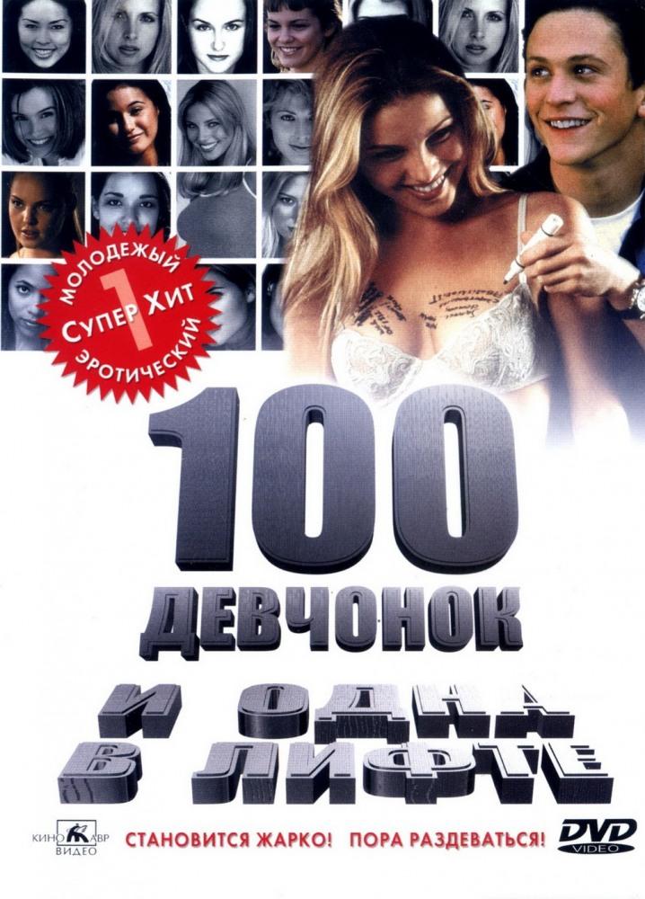 Смотреть онлайн порно фильм лифт с переводом