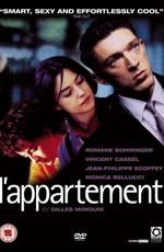 Квартира / L'appartement (1996)
