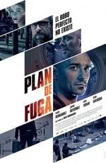 План побега
