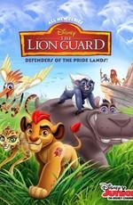 Хранитель Лев / The Lion Guard (2016)