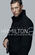 Агент Хамилтон 2: Если только это не касается вашей дочери / Hamilton 2: Unless It's About Your Daughter (2012)