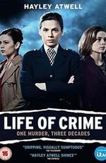 Преступная жизнь