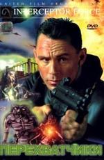 Перехватчики / Alien interceptors (1999)