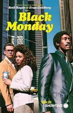Чёрный понедельни