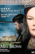 Ее величество Миссис Браун / Mrs. Brown (1997)