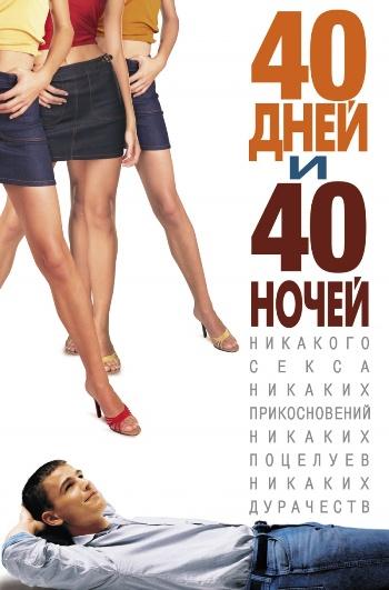 Секс С Винессой Шоу – 40 Дней И 40 Ночей (2002)