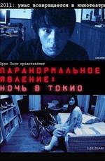 Паранормальное явление: Ночь в Токио / Paranômaru akutibiti: Dai-2-shô - Tokyo Night (Paranormal Activity 2: Tokyo Night) (2011)