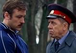 Сериал При загадочных обстоятельствах (2009) - cцена 3