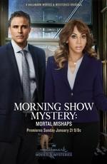 Тайна утреннего шоу: Смертельный случай / Morning Show Mystery: Mortal Mishaps (2018)