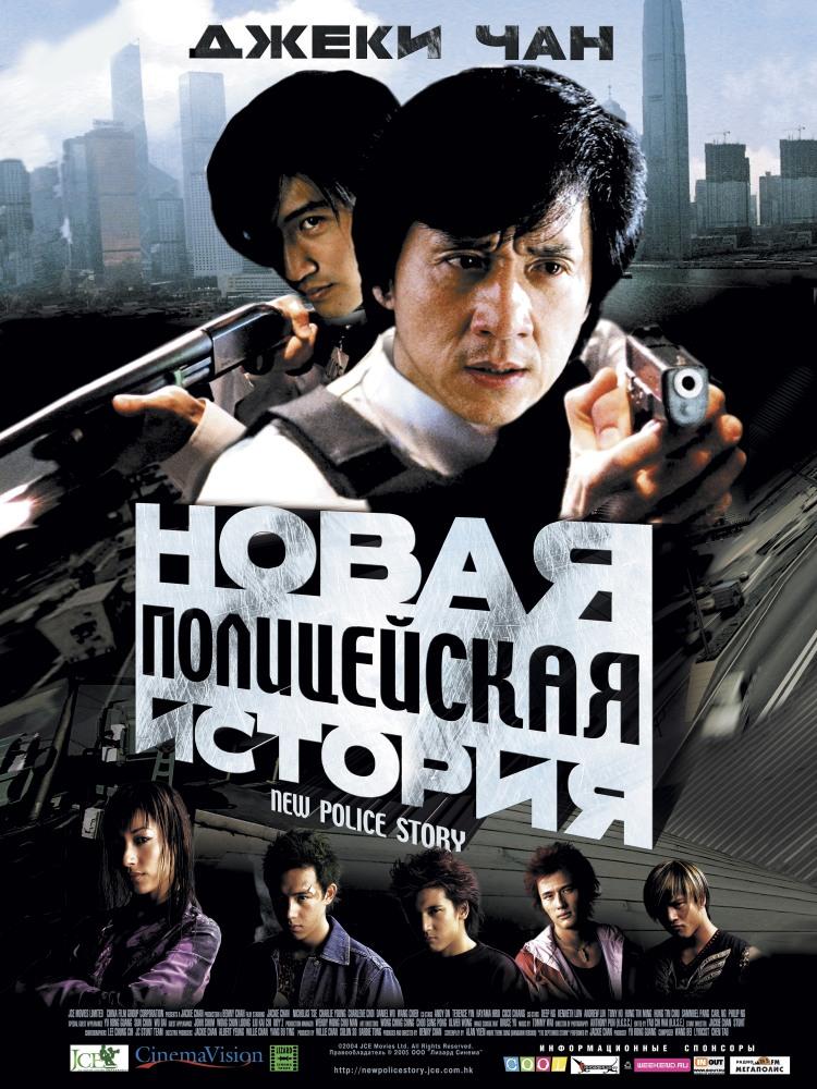 Кто я фильм джеки чана в оригинальный перевод сергей бодров фильм монгол