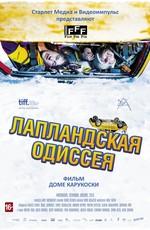 Герои полярного круга