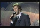 Сцена из фильма Браво: 20 лет. Юбилейный концерт в Кремле (2005) Браво: 20 лет. Юбилейный концерт в Кремле сцена 3