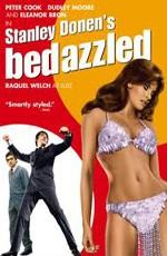 Ослеплённый желаниями / Bedazzled (1967)