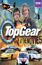 Топ Гир в Кино