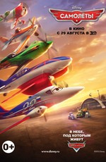 Самолеты / Planes (2013)
