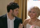 Сцена из фильма Поцелуйте невесту (2013) Поцелуйте невесту сцена 2
