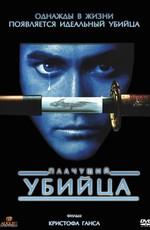 Плачущий убийца / Crying Freeman (1995)