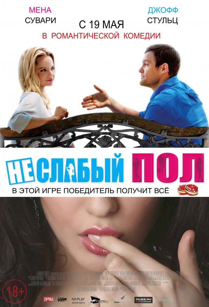 chto-posmotret-iz-filmov-pro-seks-prosmotr-porno-s-molodimi