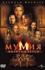 Мумия возвращается / The Mummy Returns (2001)