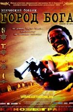 Город бога / Cidade de Deus (2002)