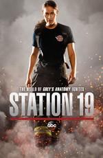 Пожарная часть 19 / Station 19 (2018)