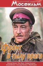 Фронт в тылу врага (1982)
