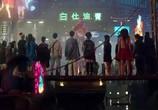 Фильм Разбивающий мечты / Po meng you xi (2018) - cцена 2