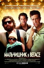 Мальчишник в Вегасе / The Hangover (2009)