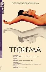 Теорема / Teorema (1968)