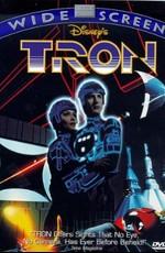 Трон / Tron (1982)
