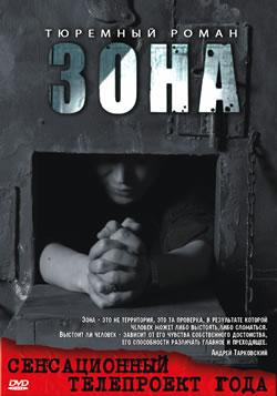 Зона тюремный роман рецензия 8445