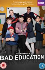 Непутёвая учёба / Bad Education (2012)
