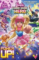 Барби: Виртуальный мир / Barbie Video Game Hero (2017)