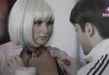 Сцена из фильма Давай поцелуемся (2014) Давай поцелуемся сцена 3