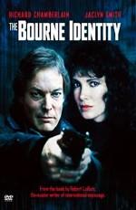 Тайна личности Борна / The Bourne Identity (1988)