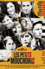 Маленькие секреты / Les petits mouchoirs (2010)
