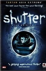 Затвор / Shutter (2004)