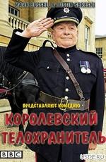 Королевский телохранитель