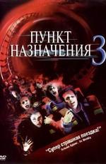Пункт назначения 3 / Final Destination 3 (2006)