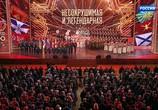 Сцена из фильма Праздничный концерт ко Дню защитника Отечества (2018) Праздничный концерт ко Дню защитника Отечества сцена 87