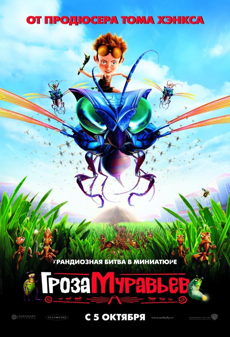 Скачать мультфильм гроза муравьев hdrip бесплатно » cкачать фильм.