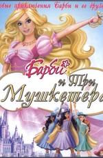 Барби и три мушкетера / Barbie and the Three Musketeers (2009)