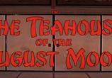 Фильм Чайная церемония / The Teahouse of the August Moon (1956) - cцена 1